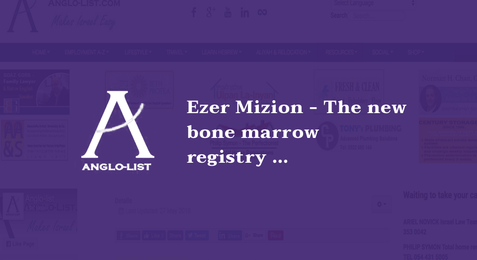 Ezer Mizion - The new bone marrow registry You can help save a life!