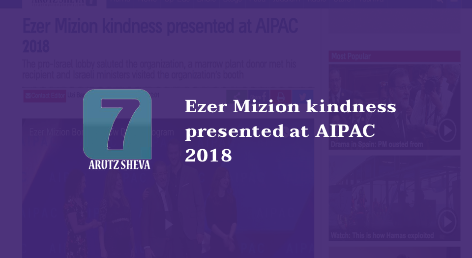 Ezer Mizion kindness presented at AIPAC 2018